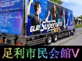 GLAY ホールツアー 2017 足利