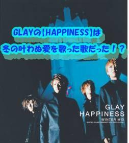 GLAYの【HAPPINESS】は冬の叶わぬ愛を歌った悲しい歌だった!?