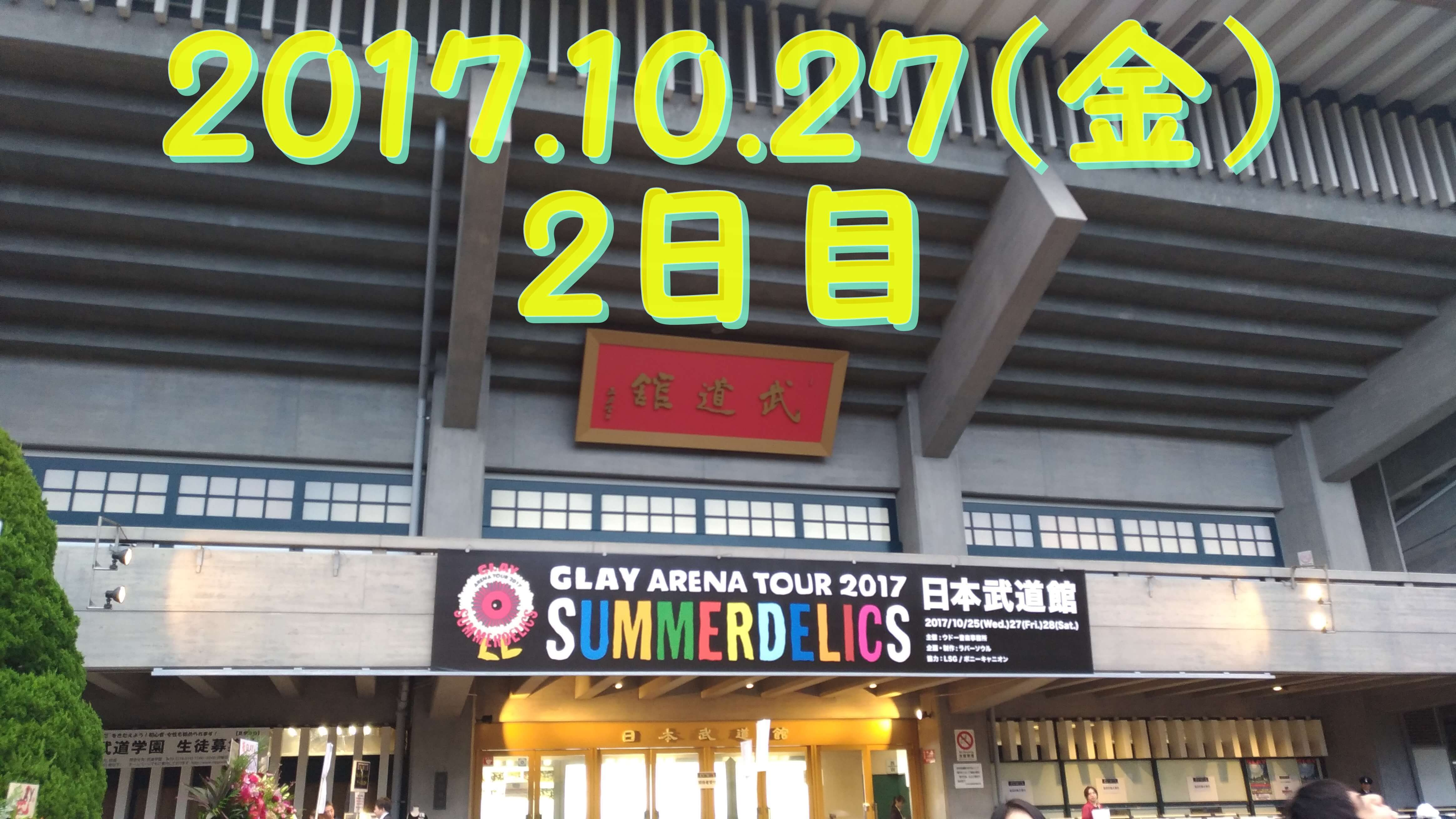 "GLAY""SUMMERなDELICS""in日本武道館2日目①"