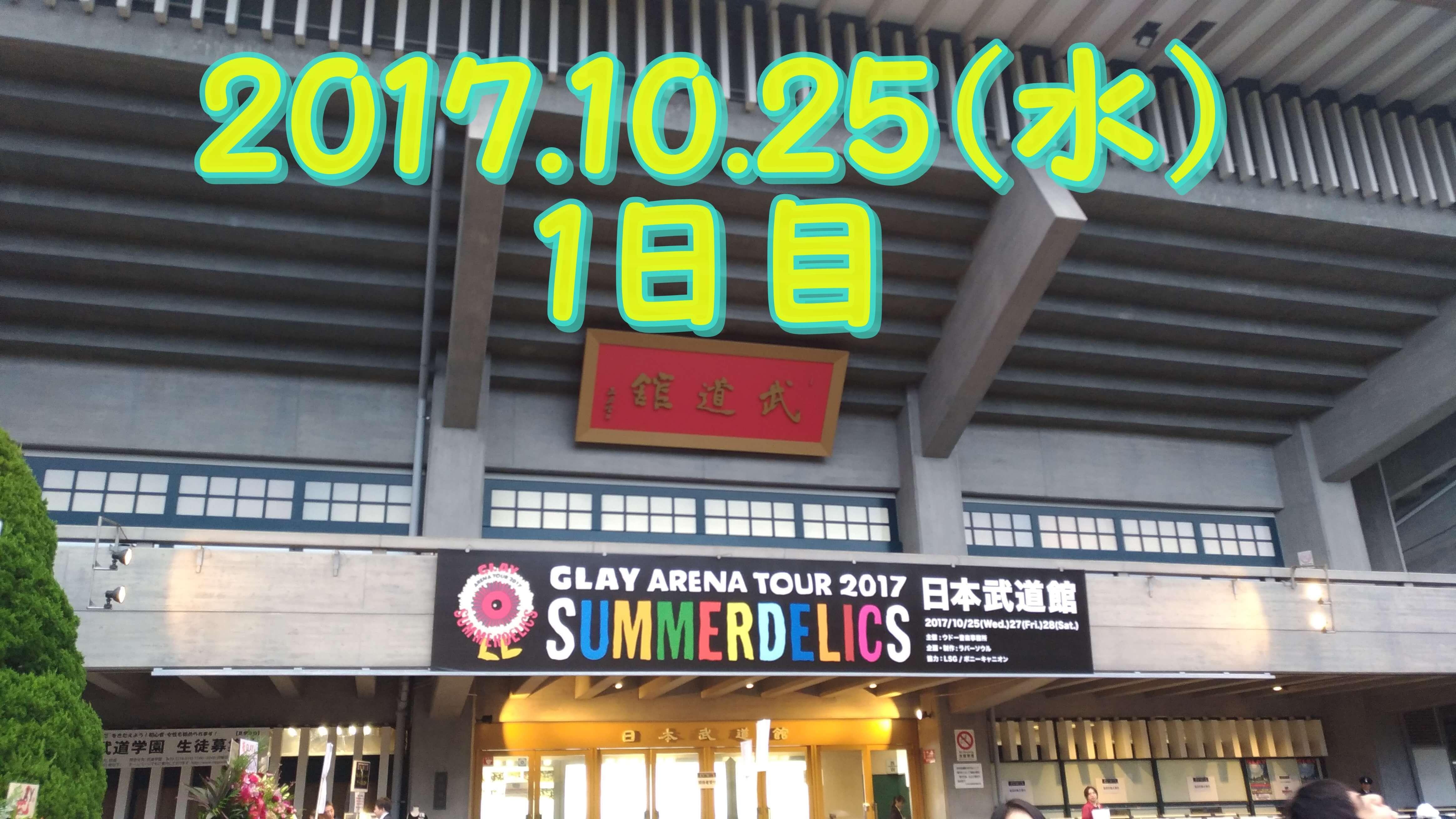 GLAY SUMMERDELICS 武道館 1日目