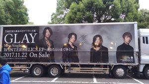 """GLAY""""SUMMERなDELICS""""in日本武道館1日目 ツアートラック"""