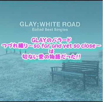 GLAYのバラード【つづれ織り】は切ない愛の物語だった!?