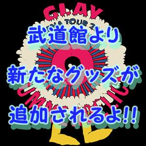 武道館より 新たなグッズが 追加されるよ!!