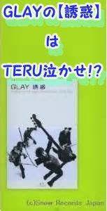 GLAYの【誘惑】 は TERU泣かせ!?