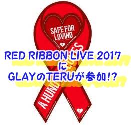 "GLAYのTERUが""レッドリボン""のライブに今年も出演するよ!!"