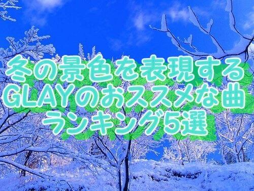 冬の景色を表現する GLAYのおススメな曲 ランキング5選