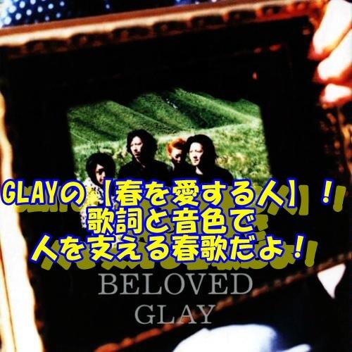 GLAYの【春を愛する人】!歌詞と音色で人を支える春歌だよ!
