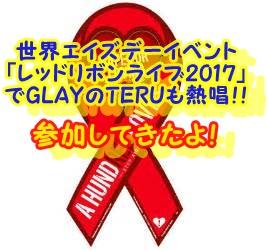 世界エイズデーイベント「レッドリボンライブ2017」でGLAYのTERUも熱唱!!