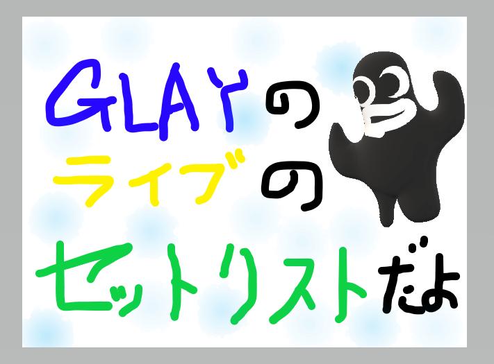 GLAYのライブのセットリスト~過去から現在~